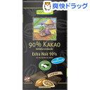 ラプンツェル カカオ90% チョコレート 乳製品不使用(80g)【ラプンツェル】