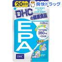 DHC EPA 20日(60粒)【DHC】[dhc dha サプリメント サプリ ダイエット食品]
