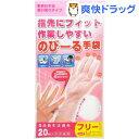 のびーる手袋 フリーサイズ 女性用(20枚入)