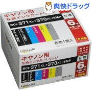 キヤノン用 互換インクカートリッジ BCI-371XL+370XL/6MP LN CA370+371/6P(1セット)【送料無料】