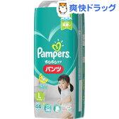 パンパース おむつ さらさらパンツ スーパージャンボ L(L44枚)【PGS-PM42】【パンパース】[パンパース lサイズ さらさらケアパンツ おむつ]
