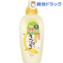 <strong>さらさ</strong> <strong>柔軟剤</strong> ボトル(600mL)【stkt03】【<strong>さらさ</strong>】