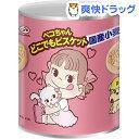 ペコちゃんのどこでもビスケット保存缶(100g)...