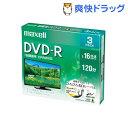 マクセル 録画用 DVD-R 120分 ホワイト 3枚(3枚)【マクセル(maxell)】