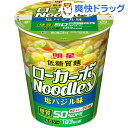 低糖質麺 ローカーボヌードル 塩バジル味(1コ入)