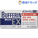 【第1類医薬品】バファリンEX(10錠)【バファリン】