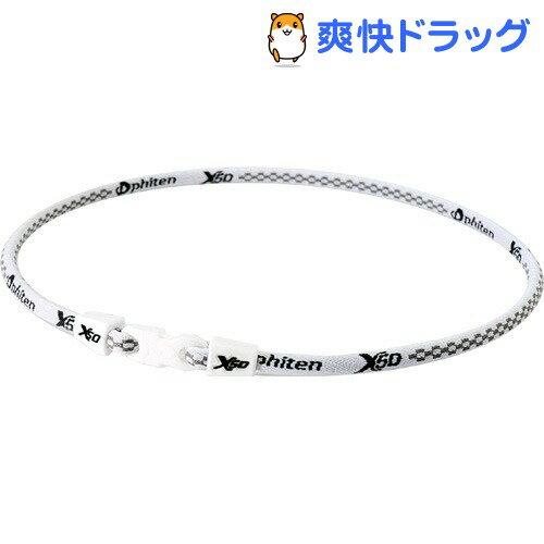 ファイテン ラクワネック X50 55cm ホワイト(1本入)【ファイテン】【送料無料】