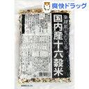 国内産十六穀米 業務用(500g)...