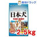 日本犬 牛肉とお魚味(2.5kg)【日本犬】[国産 無着色]