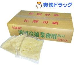 北緯40度 業務用盛岡冷麺 #20(30食入)【送料無料】