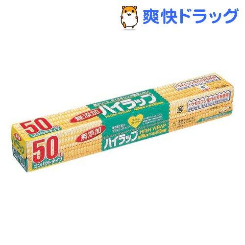 ハイラップ レギュラー50(30cm*50m)