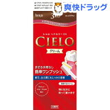 シエロ ヘアカラー EX クリーム 3RO ローズブラウン(1セット)【HLSDU】 /【シエロ(CIELO)】[白髪染め ヘアカラー]