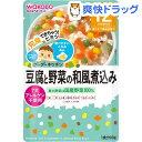 和光堂 グーグーキッチン 豆腐と野菜の和風煮込み 12ヵ月〜(80g)【グーグーキッチン】
