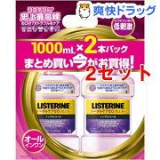 薬用 リステリン トータルケアゼロプラス(1000ml*2本入*2セット)【LISTERINE(リステリン)】