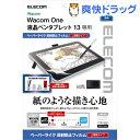 エレコム Wacom One 液晶ペンタブレット 13 フィルム ペーパーライク TB-WON13FLAPL(1枚)【エレコム(ELECOM)】