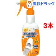 おひさまの洗たく くつクリーナー スプレー泡タイプ 本体(240mL*3コセット)【おひさまの消臭】