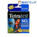 テトラ テスト 亜硝酸試薬(45回分)【Tetra(テトラ)】