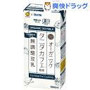 タニタカフェ監修 オーガニック無調整豆乳(1000mL*6本)
