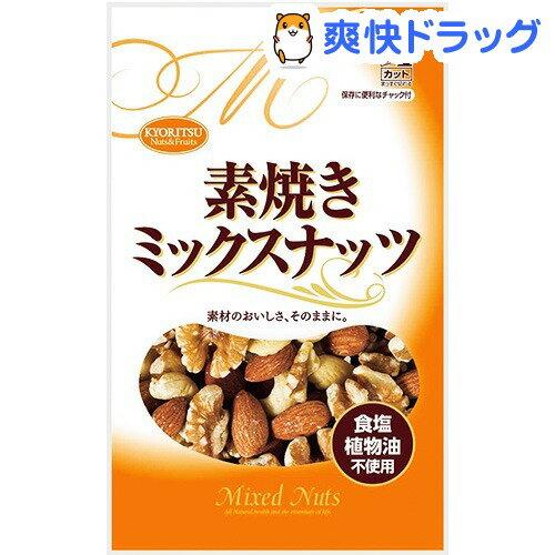 素焼き ミックスナッツ チャック付(80g)