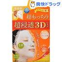 肌美精 超浸透3Dマスク 超もっちり(4枚入)【肌美精】[肌美精 3d 超浸透3dマスク]