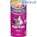 カルカン ハンディ缶 1歳から まぐろとあじ(160g*3缶)【カルカン(kal kan)】