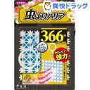 フマキラー 虫よけバリア プレート Kawaii Select 366日用 ブルー フローラルの香り(1個)【かわいいセレクト 虫よけバリア】