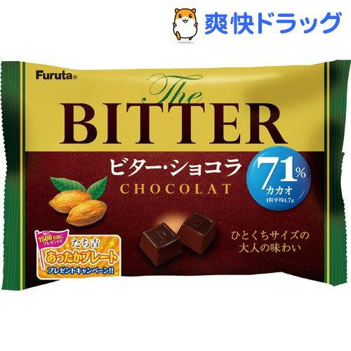 フルタ ビターショコラ(160g)【フルタ】