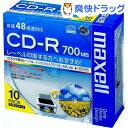 マクセル データ用CD-R 700MB(10枚)【マクセル(maxell)】