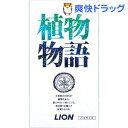 植物物語 化粧石鹸 バスサイズ 箱(140g*3コ入)ライオン【植物物語】[せっけん 石けん 石けん 石鹸]