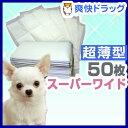 ペットシーツ スーパーワイド 超薄型(50枚入)【爽快ペットオリジナル】[犬用品ペットシーツ]
