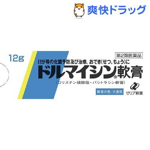 【第2類医薬品】ドルマイシン軟膏(12g)
