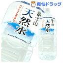 富士山天然水 2LX6本入★税込3150円以上で送料無料★