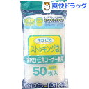 キヨ☆ピカ 兼用水切りストッキングネット(50枚入)[キッチン用品]