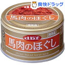 デビフ 馬肉のほぐし(90g)【デビフ(d.b.f)】[馬肉 ドッグフード ウェット 缶詰 国産 無着色]