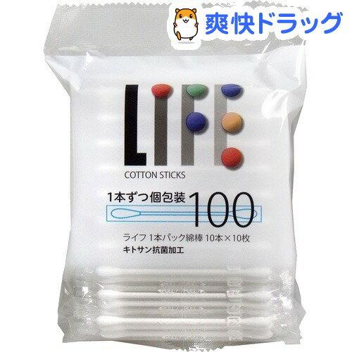 ライフ 1本パック綿棒 キトサン加工(100本入)【ライフ】