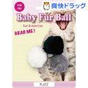 ベビーファーボール 3P(1セット)[猫 おもちゃ ボール]