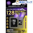 ハイディスク microSDXCカード 128GB CLASS10 HDMCSDX128GCL10UIJP(1コ入)【ハイディスク(HI DISC)】【送料無料】