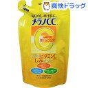 メラノCC 薬用しみ対策 美白化粧水 つめかえ用(170mL...