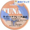 KAMOME 本格野菜スープ仕込み ライトツナフレーク油漬(80g)【かもめ屋】