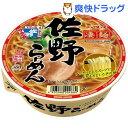 凄麺 佐野らーめん 九代目(1コ入)【凄麺】