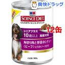 サイエンスダイエット 犬 シニアプラス 角切り肉と野菜缶(363g*12コセット)【サイエンスダイエット】[ドッグフード 缶詰]【送料無料】