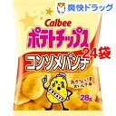 カルビー ポテトチップス コンソメ 小袋(28g*24コセット)【カルビー ポテトチップス】[お菓子