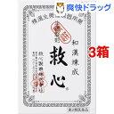 【第2類医薬品】救心(120粒*3コセット)【送料無料】