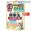子猫のための健康缶 パウチ こまかめフレーク入りまぐろペースト(40g*12コセット)【健康缶シリーズ】