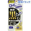 DHC 発酵黒セサミン+スタミナ 20日分(120粒)【DHC】[dhc 亜鉛 サプリメント マカ サプリ]