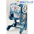 電動本格ふわふわ氷かき器(1台)【送料無料】