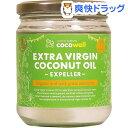 ココウェル エキストラバージンココナッツオイル エクスペラー(360g)【送料無料】