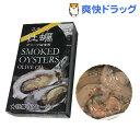 スモーク牡蠣缶詰 牡蠣のアヒージョ(80g)