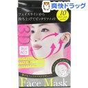 ストレッチ 3Dフィット フェイスマスク(10枚入)【送料無料】
