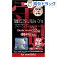 ニュー 3DS LL用 液晶保護フィルム ブルーライトカットフィルム ANS-3D052(1コ入)